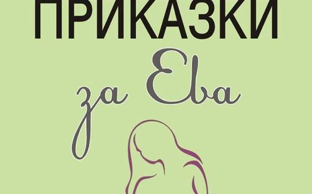 """Откриват фотографската изложба """"Приказки за Ева"""" в Казиното"""