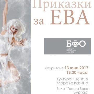 """""""Приказки за Ева"""" е открита за публиката"""