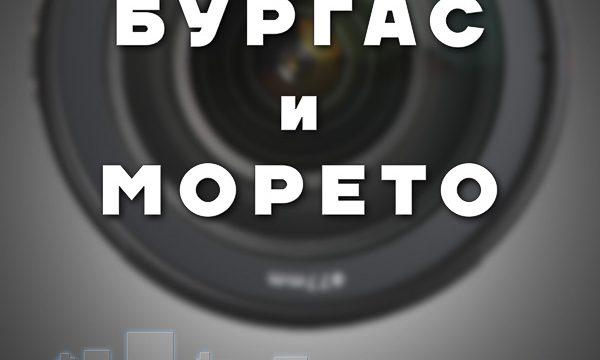 Фотографи от БФО показват в изложба на открито снимки на емблематични места в града